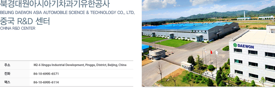BEIJING DAEWON ASIA AUTOMOBILE SCIENCE & TECHNOLOGY CO., LTD
