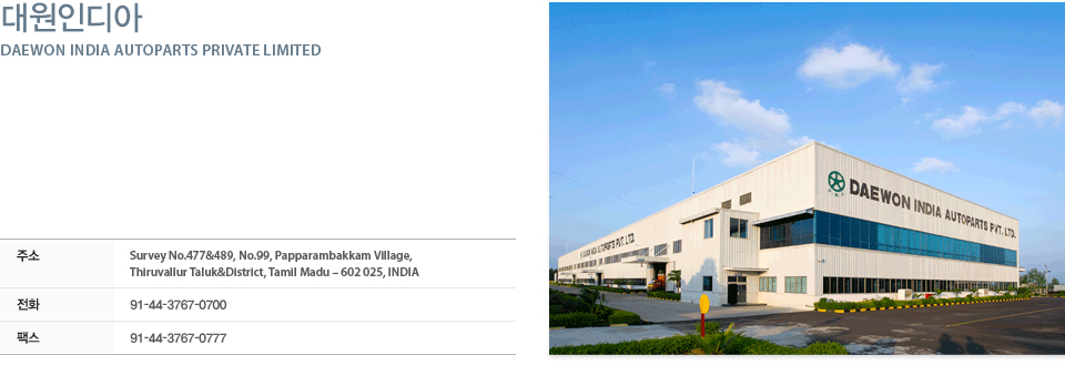 DAEWON INDIA AUTOPARTS PRIVATED LIMITED