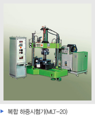 Complex Load Tester (MLT-20)