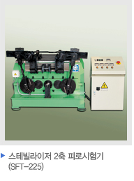 Stabilizer 2-axis Fatigue Tester (SFT-225)